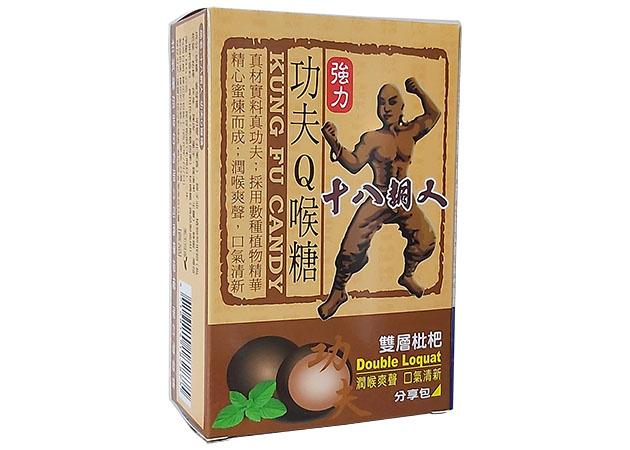 十八銅人 盒裝 功夫 Q 喉糖 雙層枇杷 1