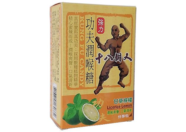 十八銅人 盒裝 功夫潤喉糖 甘草檸檬 1