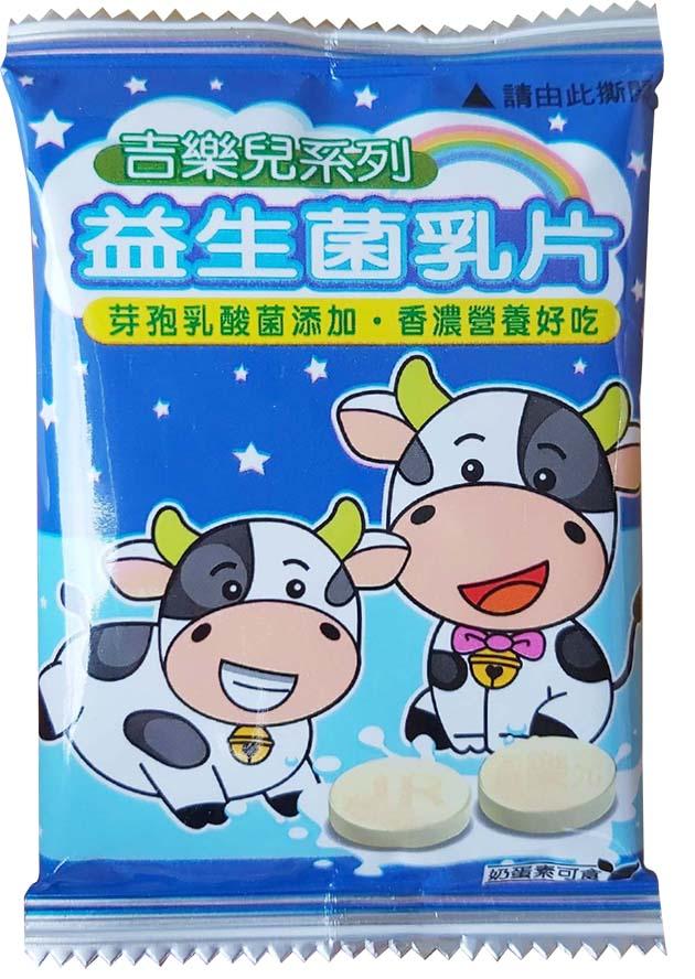 益生菌乳片 (4款顏色) 1